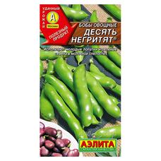 Семена Бобы овощные Десять негритят